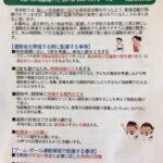 感染症予防に配慮した小学校の体育学習 Ver.2